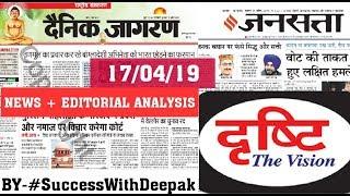 Dainik jagran analysis - JANSATTA - business standard(17 april 2019) | Current affairs | IAS | PCS