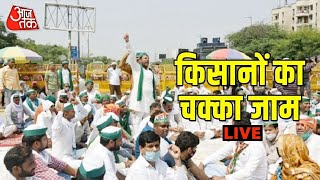 Chakka Jam Live । Farmers Protest । किसानों का चक्का जाम लाइव । Ghazipur Border । Aajtak Live TV