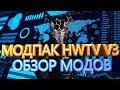 PAYDAY 2 ОБЗОР МОДОВ МОДПАК HWTV ВЕРСИИ 3 mp3