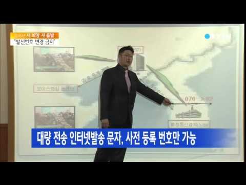 """""""발신번호 변경 금지...보이스피싱·스미싱 예방"""" / YTN"""