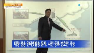 """""""발신번호 변경 금지...보이스피싱·스미싱 예…"""