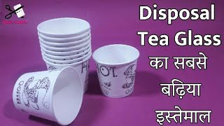 Waste Disposal Glass Reuse Idea | Best Out Of Waste | DIY Arts And Craft | Disposal Cup Craft