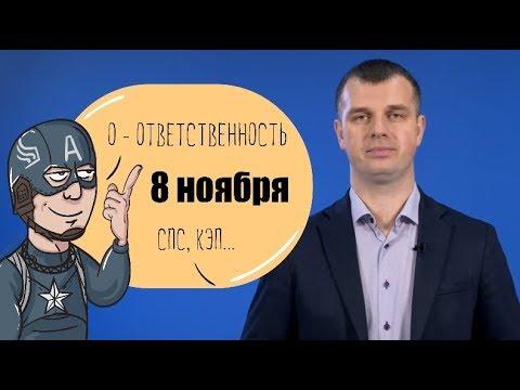 """Вебинар """"Ответственность должностных лиц"""" 08 ноября"""