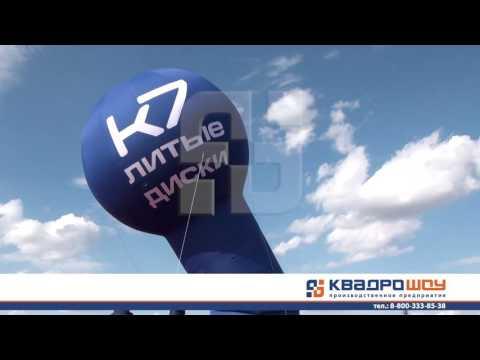 Рекламная конструкция для магазина Литые диски К7 от компании КвадроШоу
