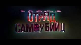 Музыка из трейлера 'Отряд Самоубийц' 2016