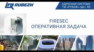 FireSec ''Оперативная задача''