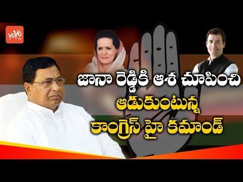 జానా రెడ్డి కి ఆశ చూపించి ఆడుకుంటున్న కాంగ్రెస్ హై కమాండ్ #Congress MLA Jana Reddy   YOYO TV Channel