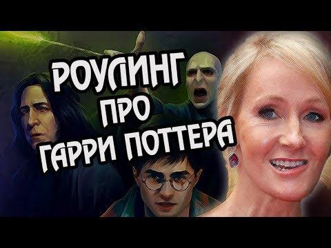 8 Фактов о Гарри Поттере от Джоан Роулинг