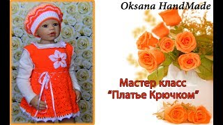 Детское платье крючком. Мастер класс. Baby dress crochet
