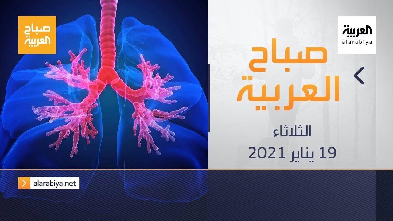 صباح العربية الحلقة الكاملة | دراسة تتحدث عن مضاعفات كورونا حتى بعد التعافي  - نشر قبل 3 ساعة