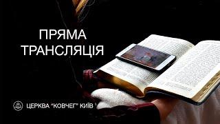 Служіння 07.03.2021 Київ Ковчег Хліболомлення