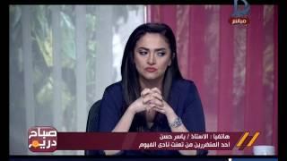 استغاثة أهالى محافظة الفيوم لمنع