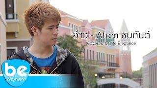 อ้าว - Atom ชนกันต์ | Covered by Be Elegance