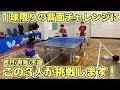 【卓球】1球限りの背面チャレンジに吉村真晴、有延大夢、木造勇人が挑戦!【琉球アスティーダ】