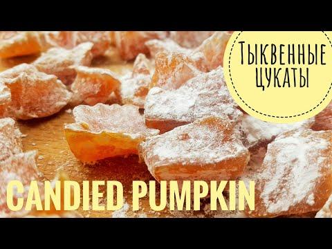 Eng Sub! Тыквенные цукаты! Быстро и вкусно! Candied Pumpkin!!!