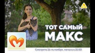 Фильм ТОТ САМЫЙ МАКС (2018) HD комедия, семейный