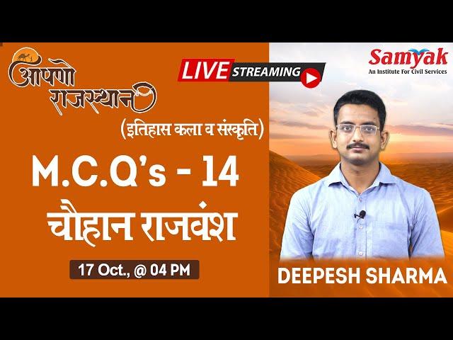 Aapno Rajasthan, Part - 14 l MCQs on चौहान राजवंश    by Deepesh Sharma
