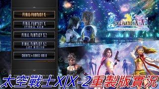 太空戰士 X / X-2 HD重製版 #7   Final Fantasy X / X-2 HD Remaster   #直播