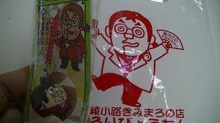 2014年2月5日(水)撮影 昨日、東広島市で『綾小路きみまろ』漫談...