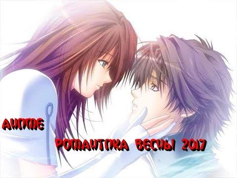 Аниме романтика: смотреть онлайн список аниме романтика на