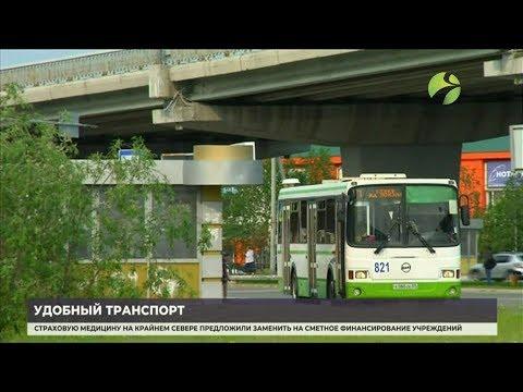 Ямальские города в десятке лидеров по качеству работы общественного транспорта