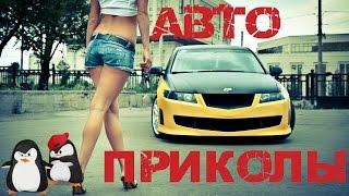 Авто приколы (2016)  Апрель #1