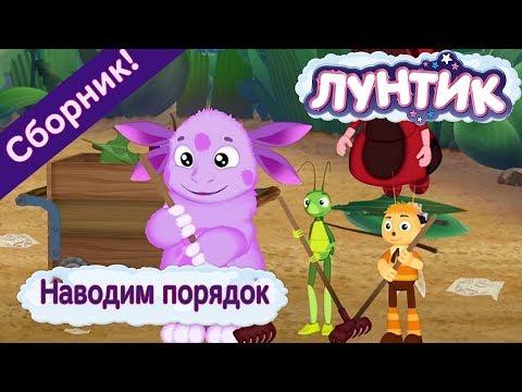 Наводим порядок ☝️ Лунтик 👌🏻 Сборник мультфильмов 2018