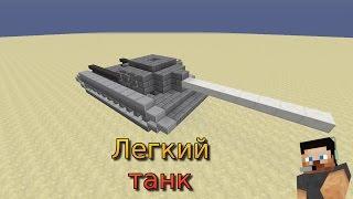 Как сделать ЛЕГКИЙ ТАНК в Minecraft (БЕЗ МОДОВ)