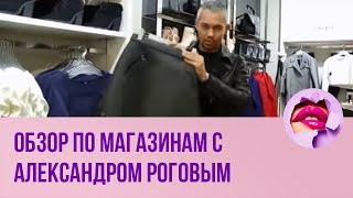 Александр Рогов. Обзор магазина Reserved