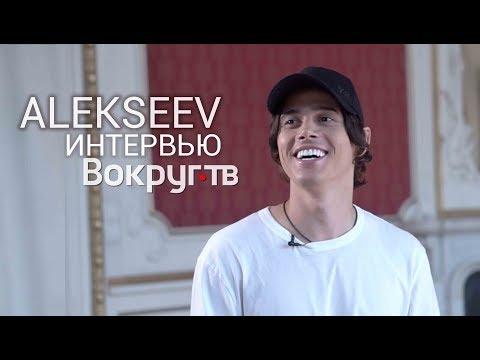 История про Аллу ПУГАЧЕВУ / ALEKSEEV в интервью для ВОКРУГ ТВ