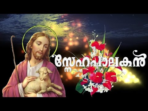 malayalam christian devotional songs full album snehapalakan christian songs malayalam prayers holy mass visudha kurbana novena bible convention christian catholic songs live rosary kontha jesus   prayers holy mass visudha kurbana novena bible convention christian catholic songs live rosary kontha jesus