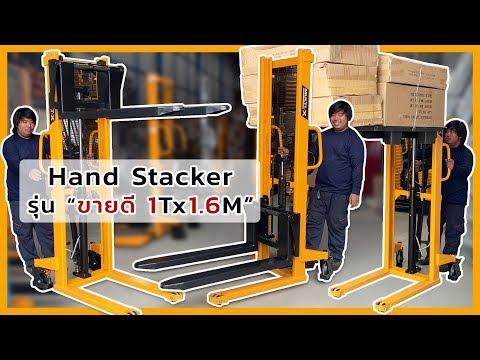 รถยกของไฮดรอลิค ยกหนัก 1ตัน ยกสูง 1.6เมตร