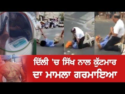 Cops thrash sikh man - ਦਿੱਲੀ `ਚ ਸਿੱਖ ਨਾਲ ਕੁੱਟਮਾਰ ਦਾ ਮਾਮਲਾ ਗਰਮਾਇਆ