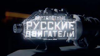 Русские двигатели. Часть 1. Вертолетные