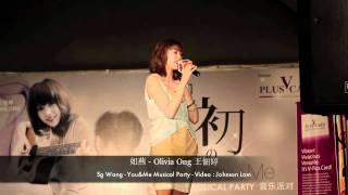 如燕 - Olivia Ong 王俪婷 Mp3