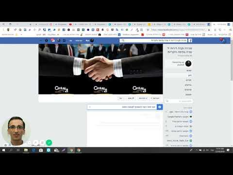 איך לפתוח פרופיל עסקי בפייסבוק-הגדרות חלק 2
