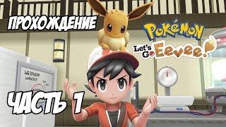 [Pokemon Let's Go Eevee] Прохождение, часть 1 - Новый друг