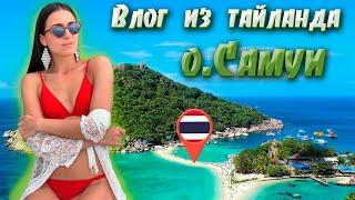 Путешествие на Самуи отзывы на отели и пляжи Отдых в Таиланде Влог
