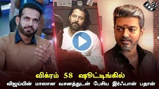 Thalapathy Massive Dialogue Speaks  Irfan Pathan in Vikram 58 Shooting | AR Rahman