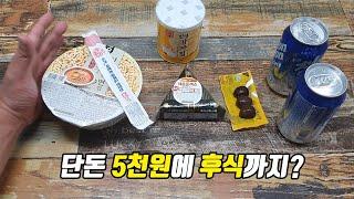 가성비쩌는 이마트24 편의점 5천원 꿀조합 레시피 후식…