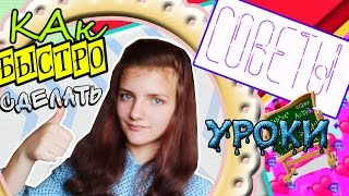 Как быстро сделать уроки/ Советы к школе(, 2015-08-27T09:00:01.000Z)