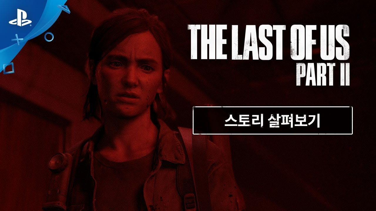 PS4 I The Last of Us Part II - 스토리 살펴보기