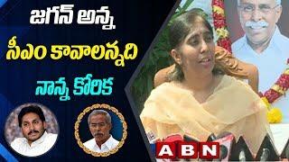 జగన్ అన్న సీఎం కావాలన్నదే నాన్న కోరిక   YS Vivekananda Reddy Daughter Sunitha about YS Jagan