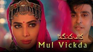 Song: Mul Vickda | Kaaf Kangana | Eshyal Faiyaz | Sami Khan | ARY Films