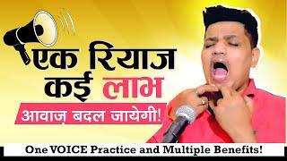 How to SING with an Open Voice? गला खोलने का एक रियाज़ और कई फ़ायदे!