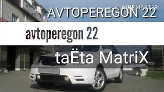 Toyota MatriX за 200 тыс. Не обзор авто