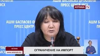 Из-за ящура в России импорт молока и мяса в Казахстан ограничен, -  МСХ РК(, 2016-10-25T16:11:20.000Z)