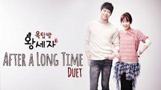 Baek Ji Young and Jo Eun - After A Long Time | Rooftop Prince OST | Duet Version