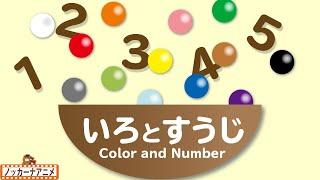 【いろとすうじ】ボールの色と数をおぼえてみよう!【赤ちゃんが喜ぶ知育アニメ】Color and Number for kids