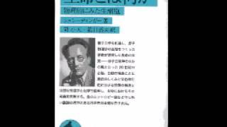 シュレデインガー「生命とは何か」3(岩波文庫)